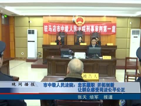 市中级人民法院:忠实履职 开拓创新