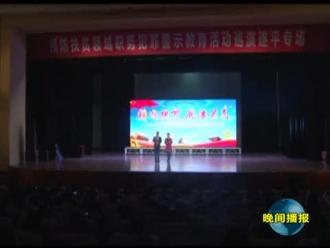 """""""精准扶贫 廉洁为民""""巡演活动走进遂平"""