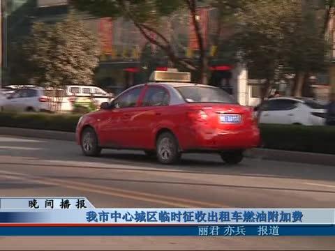 我市中心城区临时征收出租车燃油附加费