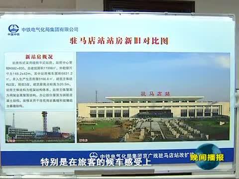 驻马店火车站12月28日正式恢复客运业务办理