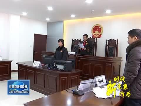 泌阳县人民法院:贯彻落实十九大精神 积极推行员额法官制度