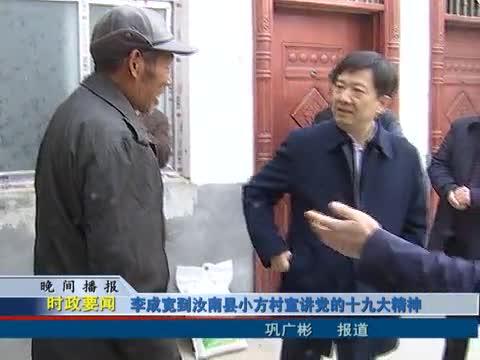 李成宽到汝南县小方村宣讲党的十九大精神