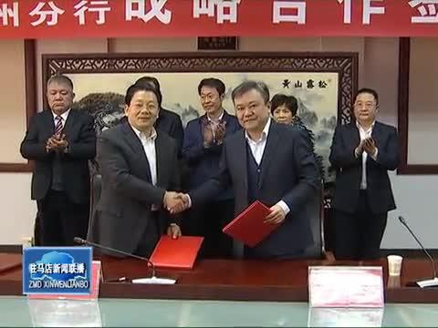 市人民政府与兴业银行郑州分行签订战略合作协议