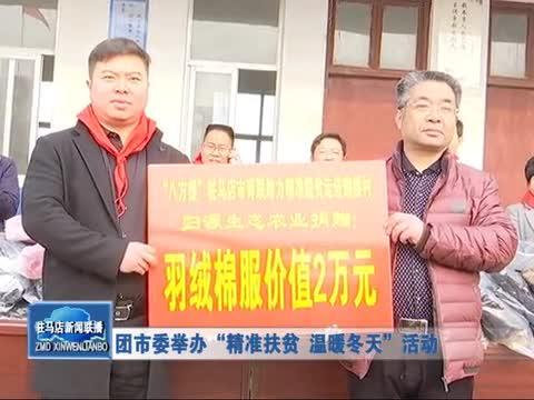 """团市委举办""""精准扶贫 温暖冬天""""活动"""