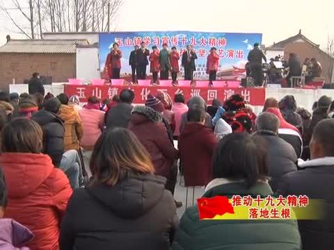 遂平玉山镇:举行宣传十九大精神助力脱贫攻坚文艺汇演
