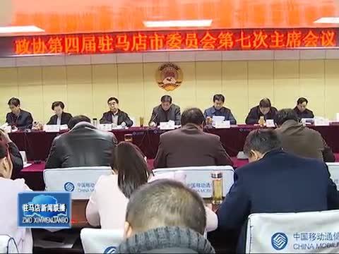 市政协召开四届七次主席会议