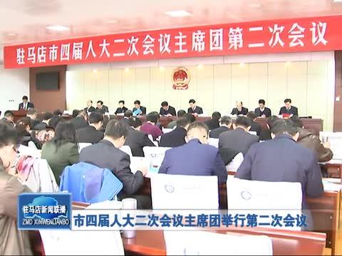 市四届人大二次会议主席团举行第二次会议