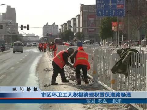 市区环卫工人积极清理积雪保道路畅通