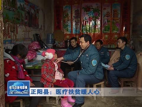 正阳县:医疗扶贫暖人心