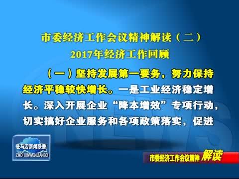 市委经济工作会议精神解读(二)