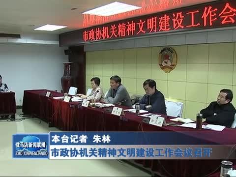 市政协机关精神文明建设工作会议召开