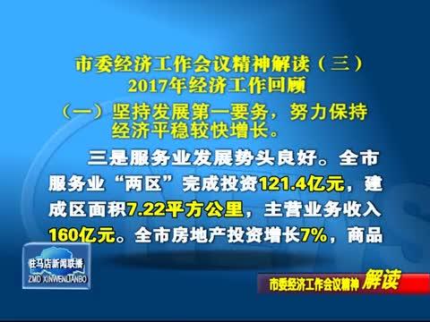 市委经济工作会议精神解读(三)