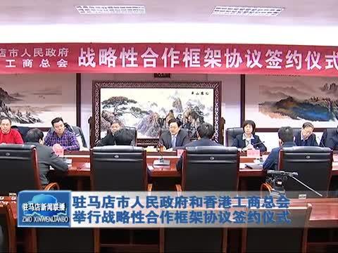 驻马店市人民政府和香港工商总会举行战略性合作框架协议签约仪式