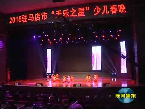 """我市举办""""天乐之星""""少儿电视春节联欢晚会"""