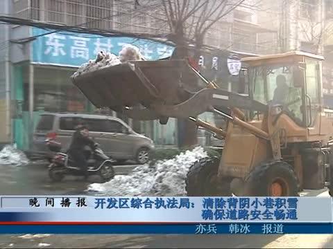 开发区综合执法局:清除背阴小巷积雪 确保道路安全畅通