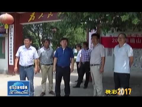 2017年 确山县经济社会发展成效显著