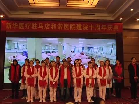 驻马店和谐医院举行建院十周年庆典