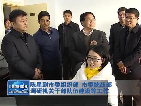 陈星到市委组织部 市委统战部调研机关干部队伍建设等工作