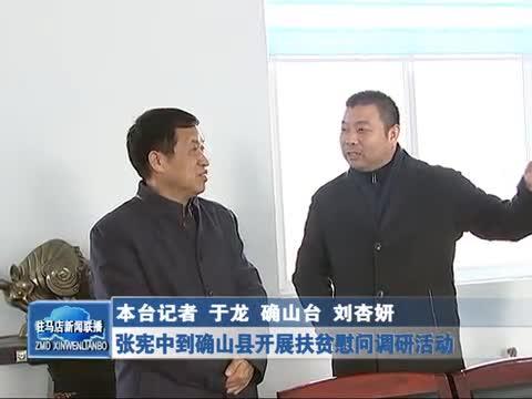 张宪中到确山县开展扶贫慰问调研活动