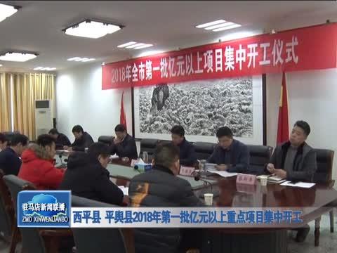 西平县 平舆县2018年第一批亿元以上重点项目集中开工