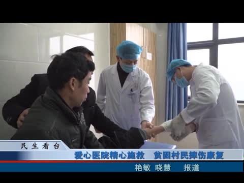 爱心医院精心施救 贫困村民摔伤康复