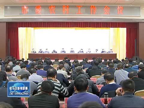 市委农村工作会议召开