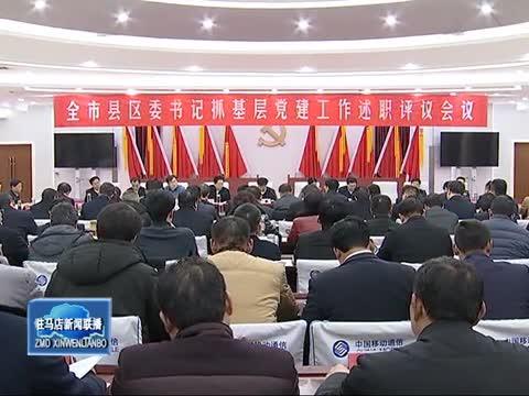 市委召开全市县区委书记抓基层党建工作述职评议会议