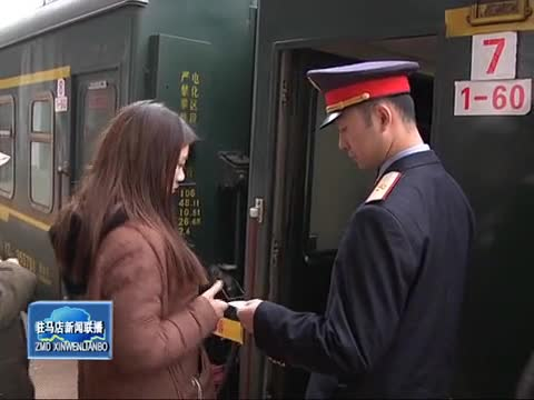 今年春运期间部分火车票实行打折