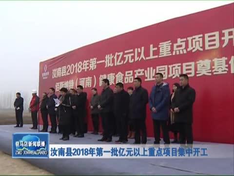 汝南县2018年第一批亿元以上重点项目集中开工