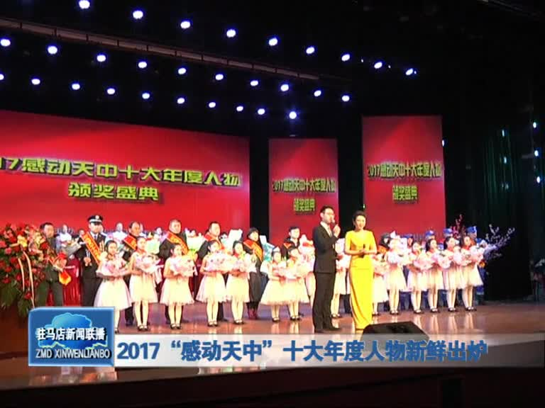 """2017""""感动天中""""十大年度人物新鲜出炉"""