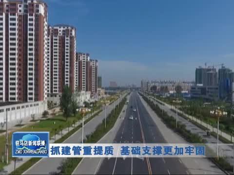 2017年遂平县经济社会持续健康发展
