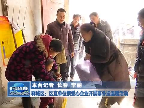 驿城区:区直单位携爱心企业开展寒冬送温暖活动