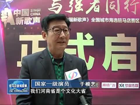 第三季《中国新歌声》全国海选驻马店赛区启动