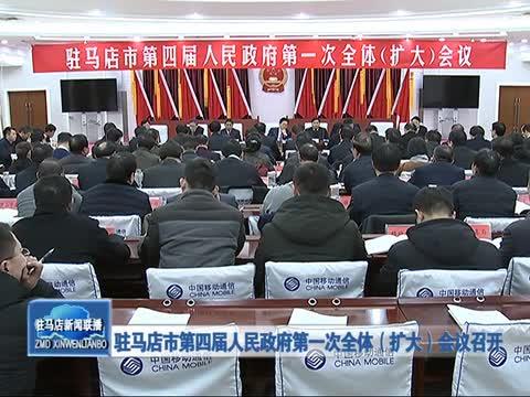 驻马店市第四届人民政府第一次全体(扩大)会议召开