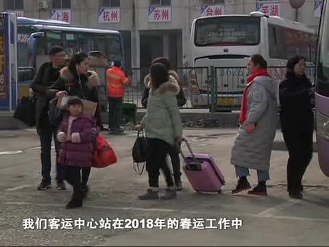 客运站温暖旅客回家路