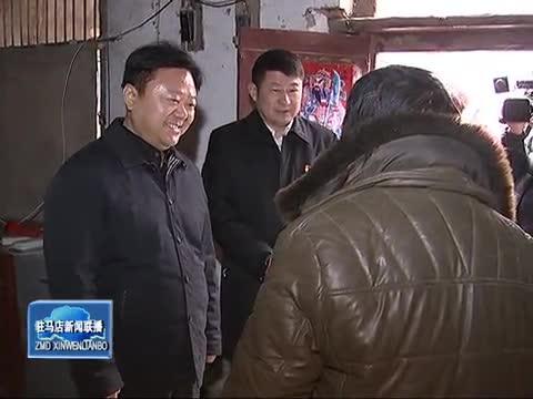 陈星到西平县看望慰问困难群众和敬老院老人