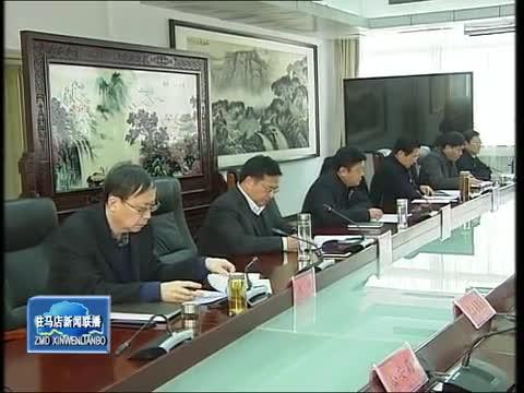 我市召开春节综合保障工作会议