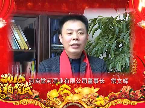 河南棠河酒业有限公司董事长常文辉向全市人民拜年!