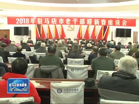 市委 市政府召开2018年全市老干部迎新春座谈会