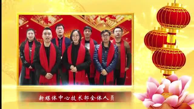 驻马店广播电视台新媒体中心大拜年