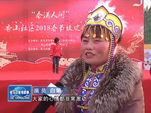 """香山社区的首届""""春晚"""""""