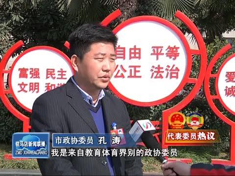 政协委员热议政协常委会工作报告和提案工作报告