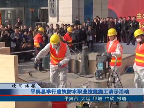 平舆县举行建筑防水职业技能施工演示活动