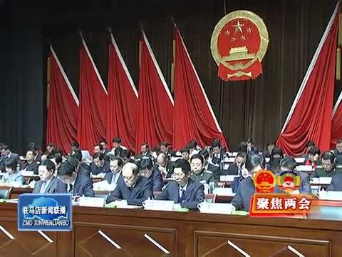 驻马店第四届人民代表大会第三次会议举行第二次全体会议