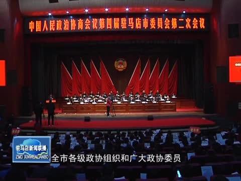 政协第四届驻马店市委员会第二次会议胜利闭幕