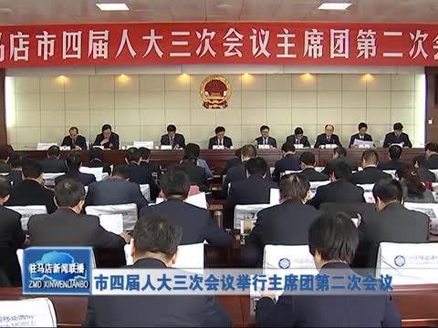 市四届人大三次会议举行主席团第二次会议