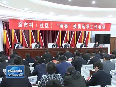 """全市村(社区)""""两委""""换届选举工作会议召开"""