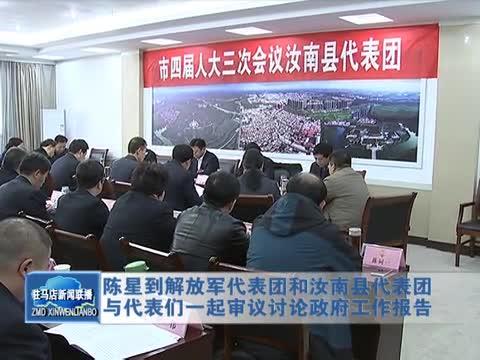 陈星到解放军代表团和汝南县代表团与代表们讨论政府工作报告