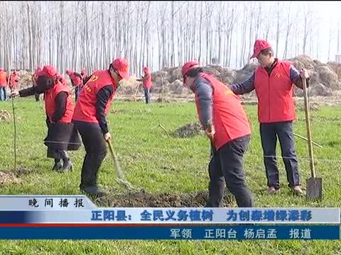 正阳县:全民义务植树 为创森增绿添彩