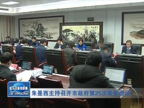朱是西主持召开市政府第25次常务会议
